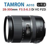 Tamron 28-300mm F3.5-6.3 Di VC PZD A010 騰龍 (公司貨)