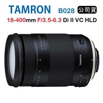 Tamron 18-400mm F3.5-6.3 Di II VC HLD B028 騰龍 (公司貨)