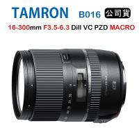 Tamron 16-300mm F3.5-6.3 Dill VC PZD MACRO B016 騰龍(公司貨)