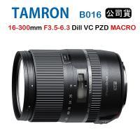 ★限時促銷★Tamron 16-300mm F3.5-6.3 Dill VC PZD MARCO B016 騰龍(公司貨)