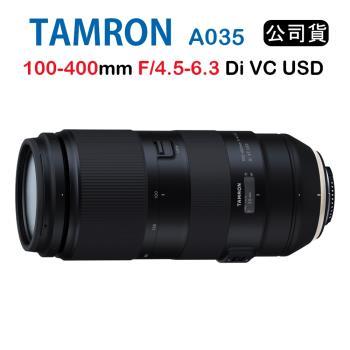 ★限時促銷★Tamron 100-400mm F4.5-6.3 Di VC USD A035 騰龍(公司貨)
