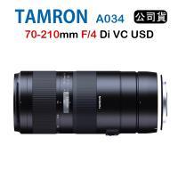 ★限時促銷★Tamron 70-210mm F4 Di VC USD A034 騰龍(公司貨)