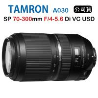 ★限時促銷★Tamron SP 70-300mm F4-5.6 Di VC USD A030 騰龍(公司貨)