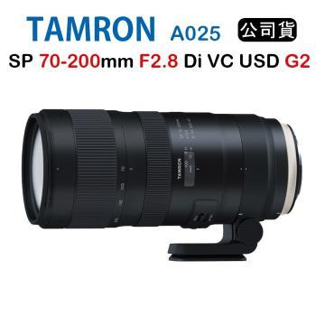 ★限時促銷★Tamron SP 70-200mm Di VC USD G2 A025 騰龍(公司貨)
