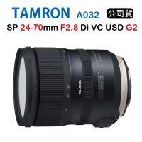 Tamron SP 24-70mm Di VC USD G2 A032 騰龍 (公司貨)
