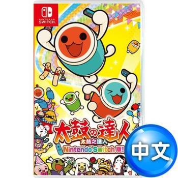 【預購】任天堂Switch 太鼓之達人 Nintendo Switch版!–中文版
