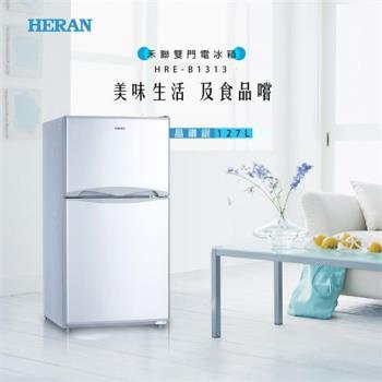 HERAN禾聯 127公升雙門小冰箱HRE-B1313
