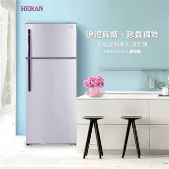 HERAN禾聯 485公升變頻雙門冰箱  (浪漫紫玫瑰系列)HRE-B4822V※即日起至11/30止 買就送禾聯美食鍋*1 送完為止※