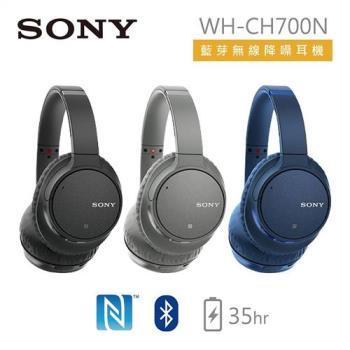 SONY 索尼 耳罩式藍芽無線降噪耳機 WH-CH700N 公司貨