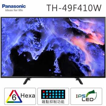 Panasonic國際 49吋FHD IPS LED液晶顯示器+視訊盒(TH-49F410W)