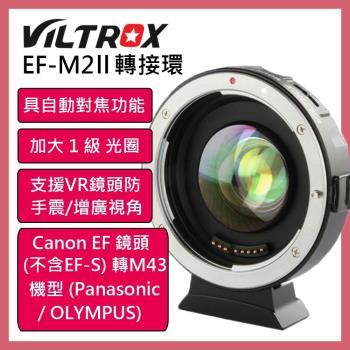 Viltrox 唯卓ROWA EF-M2 Canon 鏡頭轉M43機身轉接環 公司貨 EF M2 自動對焦