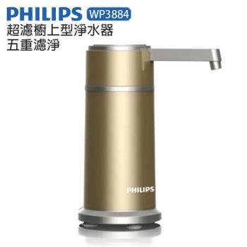 PHILIPS飛利浦超濾櫥上型淨水器-五重濾淨WP3884