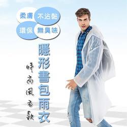 環保無臭味隱形書包雨衣
