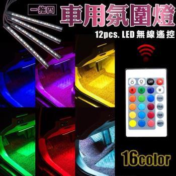 RGB炫彩16色無線遙控車用氛圍燈 一拖四LED燈條