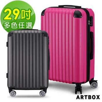 ARTBOX都會簡約 29吋PC煞車輪鑽石紋行李箱(多色任選)