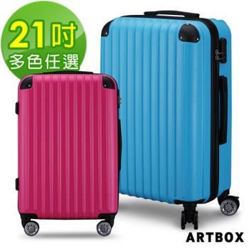 ARTBOX都會簡約 21吋PC煞車輪鑽石紋行李箱(多色任選)