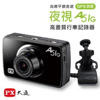 PX大通A51G 夜視高畫質GPS測速行車記錄器