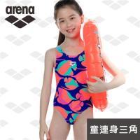 限量 春夏新款 arena 女童 連體三角泳衣 JSS8432WK 中大童 女孩 游泳衣 舒適高彈