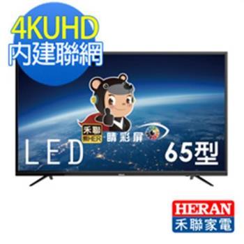 HERAN 禾聯 HERTV 65型4K聯網液晶顯示器HD-654KS1(送基本安裝)※10/1~10/31買就送禾聯清淨機HAP-150Z1*1※