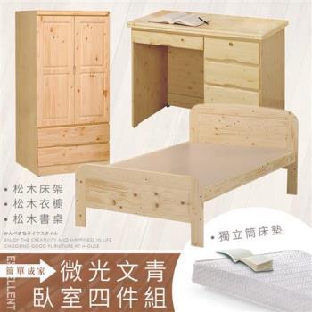 IHouse - C. 微光文青臥室四件組 (床架+床墊/單大3.5尺) (衣櫥+書桌)