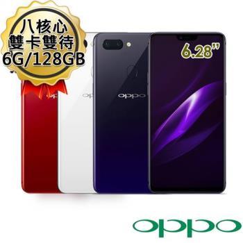 OPPO R15 6G/128G 6.28吋 4G 雙卡雙待 八核智慧型美顏手機-送玻璃保護貼+原廠可立式無視窗皮套+傳輸充電線