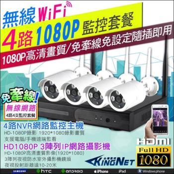 【KINGNET】監視器 高清 HD 1080P 4路4支NVR監控套餐  WIFI攝影機 免牽線好安裝 NVR 監控主機 無線套餐