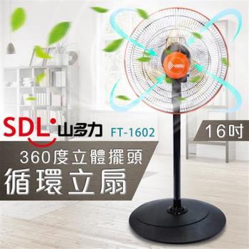 山多力 16吋360度伸降立扇 FT-1602