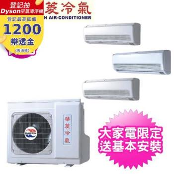華菱冷氣 5級變頻1對3冷暖空調DTRS-983KIVSH/DNS-42KIVSH/DNS-28KIVSH/DNS-28KIVSH