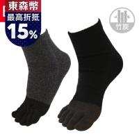 BVD男女適用1/2竹炭五趾襪-6雙組(B345)