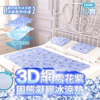 日本三貴SANKi 3D蜂巢網雪花紫固態凝膠冰涼墊1床