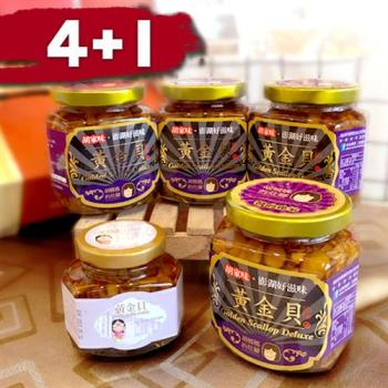 胡媽媽灶腳 黃金貝醬4罐(250g/罐)