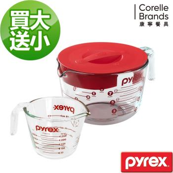 康寧Pyrex 含蓋式量杯2000ml+單耳量杯250ml