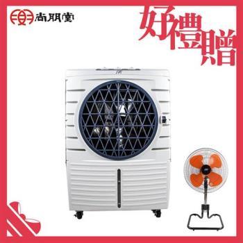 尚朋堂 48L商用移動式水冷扇SPY-450S (買就送)