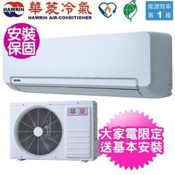 華菱冷氣 6坪 1級變頻一對一分離式冷暖空調 DTS-42KIVSH/DNS-42KIVSH
