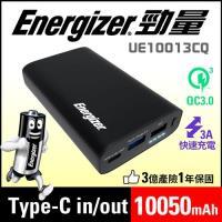 Energizer勁量-UE10013CQ 10050mAh快充型QC3.0行動電源