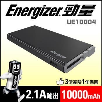 Energizer勁量 UE10004 10000mAh行動電源