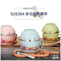 妙廚師日式 SUS304雙層隔熱快餐杯1.2L