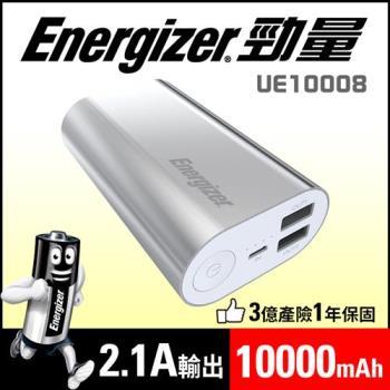 Energizer- UE10008 10000mAh勁量行動電源-銀