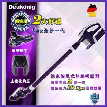 Deukonig 德京全新一代旋風式無線吸塵器 超值組