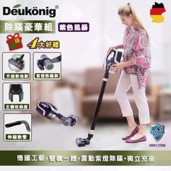 Deukonig 德京全新一代旋風式無線吸塵器 除螨豪華組