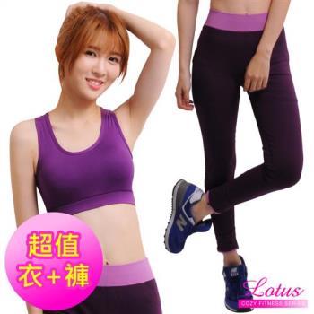 【LOTUS】運動套裝 慢跑無鋼圈運動內衣+機能彈力九分褲 兩件組 紫色