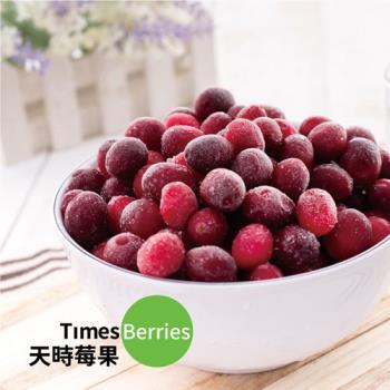 天時莓果 冷凍蔓越莓 2包 (400g/包)