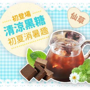 《第二顆鈕釦》仙草凍飲黑糖 (新版-獨立包裝)(200g/袋,共兩袋)