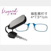 【米卡索】鑰匙圈式便利優質老花眼鏡(彈性防滑沙夾式-藍色)