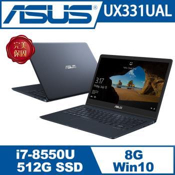 ASUS華碩 ZenBook 13 高階效能筆電 UX331UAL-0041C8550U 13.3吋/i7-8550U/8G/512G SSD-經銷