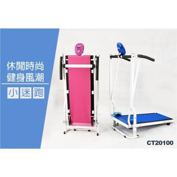 [X-BIKE 晨昌] 迷你跑步機/健走跑步機/小台跑步機 台灣精品 CT20100
