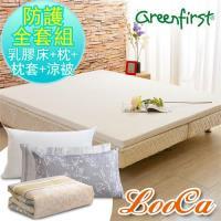 《防護全套組》LooCa 法國Greenfisrt 天然5cm防蹣防蚊HT乳膠床墊-雙人5尺(共2色)