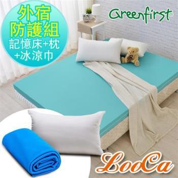 《外宿防護組》LooCa法國Greenfirst防蹣防蚊輕釋壓12cm記憶床墊-單人3尺