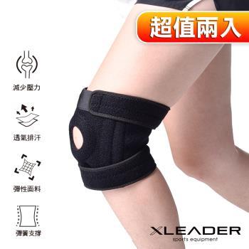 LEADER 專業運動 可調式雙彈簧加強支撐護膝 減壓墊 2只入