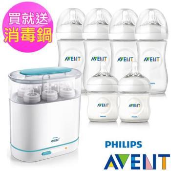 PHILIPS AVENT 親乳感PP防脹氣奶瓶4大2小超值組(送三合一蒸氣消毒鍋)